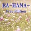 EA-HANAフリー版誕生じゃなイカ!