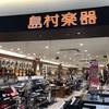 関西でオススメな楽器屋さんはどこ?