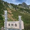 南木曽岳と木曽駒が岳、宝剣岳2日目 木曽駒ヶ岳と宝剣岳(9月13日)(長野県)