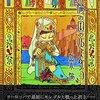 並木陽『 #斜陽の国のルスダン 』を読む~この小説で知った中世グルジアとその周辺+聖ゲオルギウスと国旗の話~