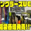 人気バスルアーがセットになった「ANGLERS WEB福袋」発売!