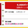 【ハピタス】 エポスカードが期間限定9,000pt(9,000円)! 年会費無料! ショッピング条件なし!