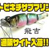 【BOMBADA】巻いて釣るビッグベイト「トビキチサブマリン」通販サイト入荷!