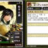 松平元康-1148:戦国ixa 【金陀美ノ武士】