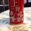 地域限定?!上野パンダデザインコカ・コーラ!