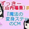 ずっきー(山内瑞葵)まんが「『魔法の変身ステッキ』のCM」