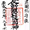長野県護国神社&深志神社の御朱印 〜 諏訪から松本、そして南信へ⓫
