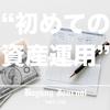 年収300万円から出来る、初めての資産運用。