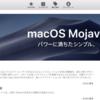初代MacBookのOSバージョンあげるべき?