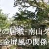 南山王の居城・南山グスクと、沖縄最南端の具志川グスクを取材してきました