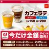 マクドナルドでdポイントカード提示にてカフェラテが実質無料
