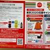 イオンG×コカ・コーラを飲んで応募!東京2020応援キャンペーン 9/13〆