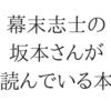 幕末志士の坂本さんが読んでいる啓発本57冊+αを紹介!これを読めば仕事ができる男に・・・?