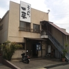 これわっ!うどん県最安値かもっ⁉                           高松市「うどんの一平」