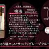 【木曜日の季節物】鳴海 特別純米直詰め生【白】【FUKA🍶YO-I】