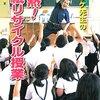 コロッケ先生の 情熱! 古紙リサイクル授業(2016 中学年 課題図書)
