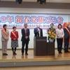 20日、共産党県委員会、福島相馬地区委員会合同の旗開きに市民連合代表や増子、金子両議員秘書が参加。岩渕参院議員が講演。