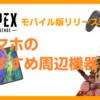 モバイル版APEXリリース決定!スマホでゲームをするときのおすすめ周辺機器