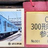 近江鉄道 301F 試乗会  <プロローグ> 試乗会当選!