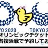 東京オリンピックチケット・敗者復活戦で予約してみた(2019年8月10日)