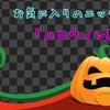 お気に入りのニッチ「ハロウィン編」