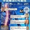 第8回 世界手技療法会議の開催のご案内