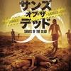 感想評価)砂漠が舞台の新感覚ゾンビ映画…サンズ・オブ・ザ・デッド(感想、結末、裏話)