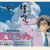 宮崎駿監督のアニメ映画「風立ちぬ」