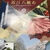 近江八幡市のパンフレットが来た!ふるさと納税に初挑戦して和牛カリーをゲット