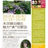 6月26日、JR木次線と沿線地域をさらに面白くするためのイベントあります