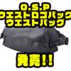 【O.S.P】ロゴを前面に大胆にあしらったオカッパリバッグ「O.S.Pウエストロゴバッグ ウエストバッグ」発売!