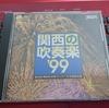 関西の吹奏楽'99-2高等学校編CDレビュー