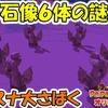 ヤケスナ大さばく 鳥の石像6体の謎  攻略 【ペーパーマリオオリガミキング】 #57