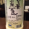 今日の日本酒。妙乃華。竹鶴。