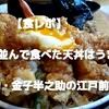 日本橋の金子半之助の天丼が天丼界のレジェンドである!!