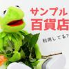 日本最大級のサンプリングサイト「サンプル百貨店」で賢くお得にお買い物
