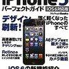 iPhone5は発売3日で500万台超え。生産は追いつかず、工場では暴動...