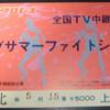1987年、新日本プロレス上田大会。7月のプロレス観戦の思い出。