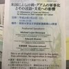 シンポジウム/研究会3DAYS