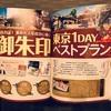 晋遊舎ムック「成功する人が通う! 開運神社ベストランキング」に御朱印企画ページが掲載されました!