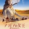 「アラビアの女王 愛と宿命の日々」ヴェルナー・ヘルツォーク