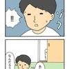 ミイコ「冷たい・・・」