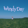 【OMG】リパッケージが憎い―OH MY GIRL「WINDY DAY」を愛でる―