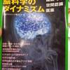 書籍紹介:日経サイエンス 脳科学のダイナミズム1