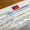 台湾常客証