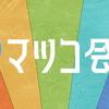 マツコ会議 4/14 感想まとめ