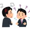 他人の感情をコントロールする気持ちで働くのが普通なのか?