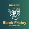 アマゾンの参戦する11月セール「ブラックフライデー」を知っていますか?