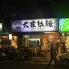 【台北】美味しい海老ラーメンが食べられる武藤拉麺