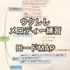 【ウクレレ メロディ練習 ロードMAP】(目標までの地図)